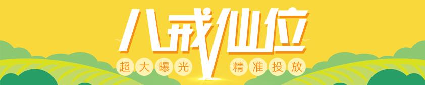 中部上方banner-八戒仙位.jpg