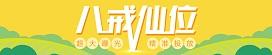 中部上方banner-八戒仙位,55.jpg