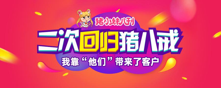 猪小妹banner2.jpg
