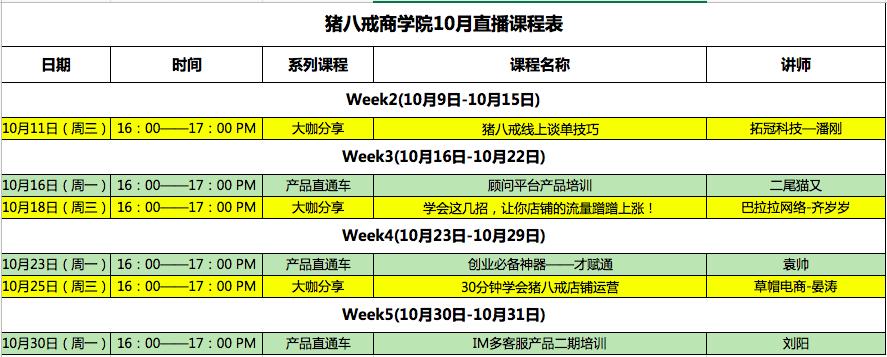 10月课表.png
