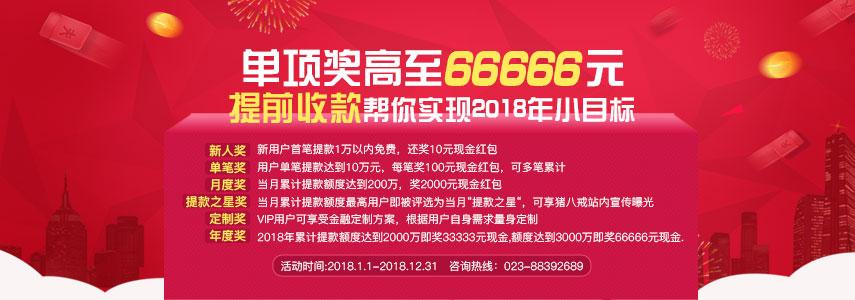 单项奖励66666元,提前收款2018帮你实现小目标!