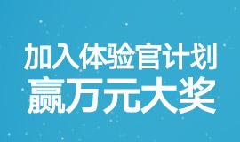 【体验官计划】提问题,赢万元大奖
