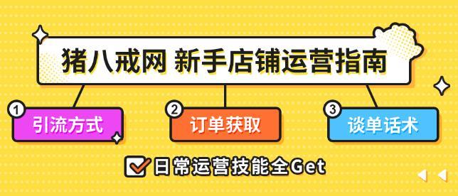 【实力助攻】猪八戒网新手店铺运营指南